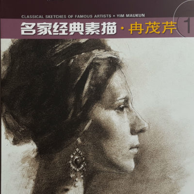 Drawings by Contemporary Masters - Yim Mau-Kun (Volume 1)