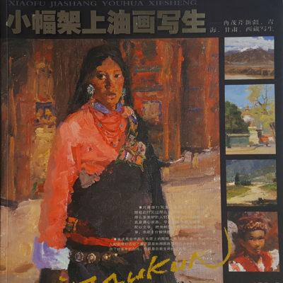 Painting Tour of Northwestern China