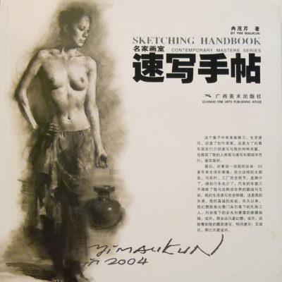 Yim Mau-Kun, drawing, sketching